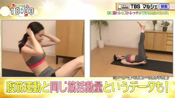 腹筋と足上げしている女性