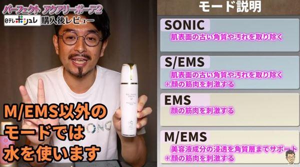 M/EMSモード