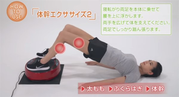 体幹エクササイズ2