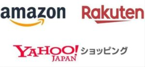 Amazon、楽天、ヤフーショッピングのロゴ