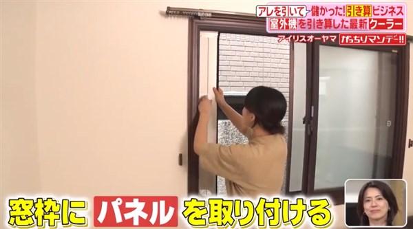 窓枠にパネルを取り付ける