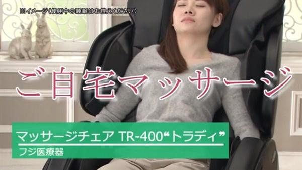 フジ医療器マッサージチェア TR-400 トラディ