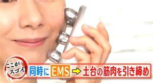 EMS刺激