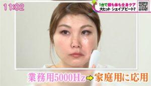 シェイプビート7を顔に使う女性