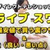 【19800円】スライヴ スワロを最安値で買う裏ワザ&口コミ(良い・悪い点)まとめ