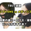 【類似品】フェイスリフトEMSとメディリフトの効果の違い・口コミ比較