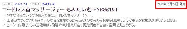 FYK8619T