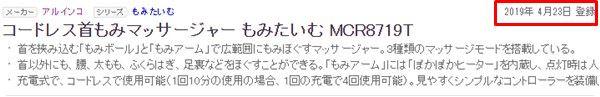 MCR8719T