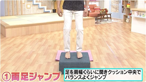 両足ジャンプ