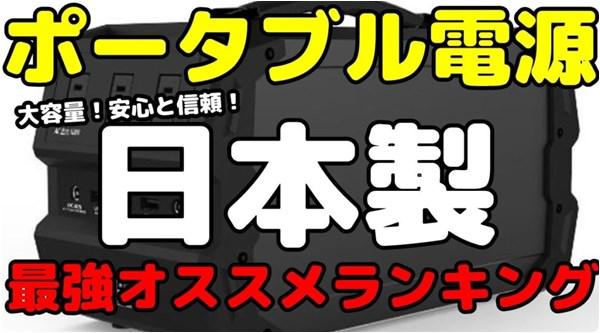 日本製ポータブル電源ランニングのタイトル画像