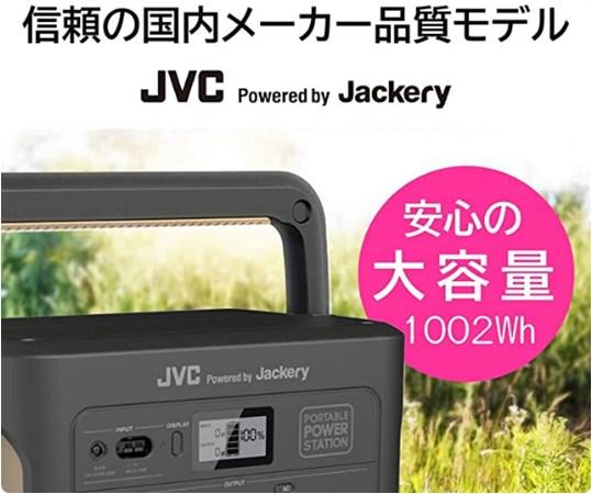 JVCケンウッド ポータブル電源