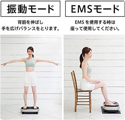 振動とEMS