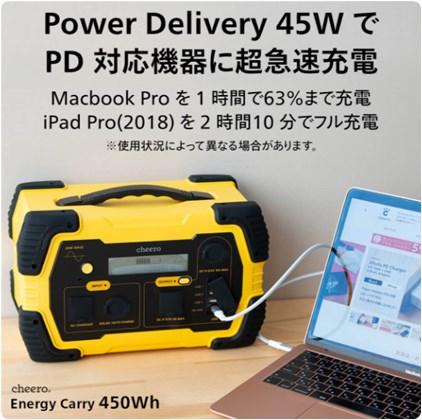 cheero Energy Carry 450Wh