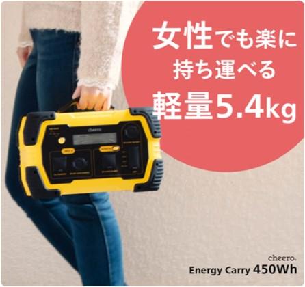 cheero Energy Carry 450Whを持っている女性