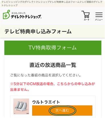 テレビ特典申込みフォーム