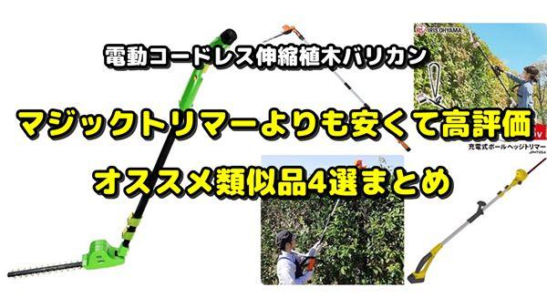 コードレス植木バリカンのタイトル画像