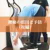 腰痛の原因と予防(後編) | スリーウエルネス
