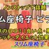 【ノンストップ】スリム座椅子 ピラトレの口コミ・効果とは?