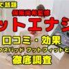 【保阪尚希監修】フットエナジーの口コミ・EMS効果・類似品と比較