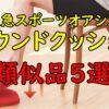 オアシス バウンドクッションの類似品5選【足腰運動に効果あり】