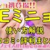 【ブラショ初登場】美顔器 MEミニョンの使い方解説&口コミ・評判