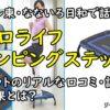 【エアロライフ】ジャンピングステッパーの口コミ15件&効果とは?