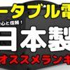 【大容量】日本製 ポータブル電源 おすすめ最強ランキング!