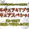 セルキュア4Tプラスとセルキュアスペシャル24の違いを比較!