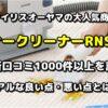 リンサークリーナーRNS-P10の口コミ1217件(良い・悪い点)まとめ